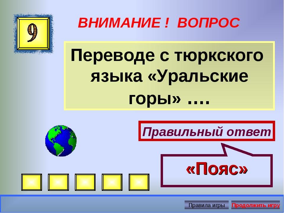 ВНИМАНИЕ ! ВОПРОС Переводе с тюркского языка «Уральские горы» …. Правильный о...