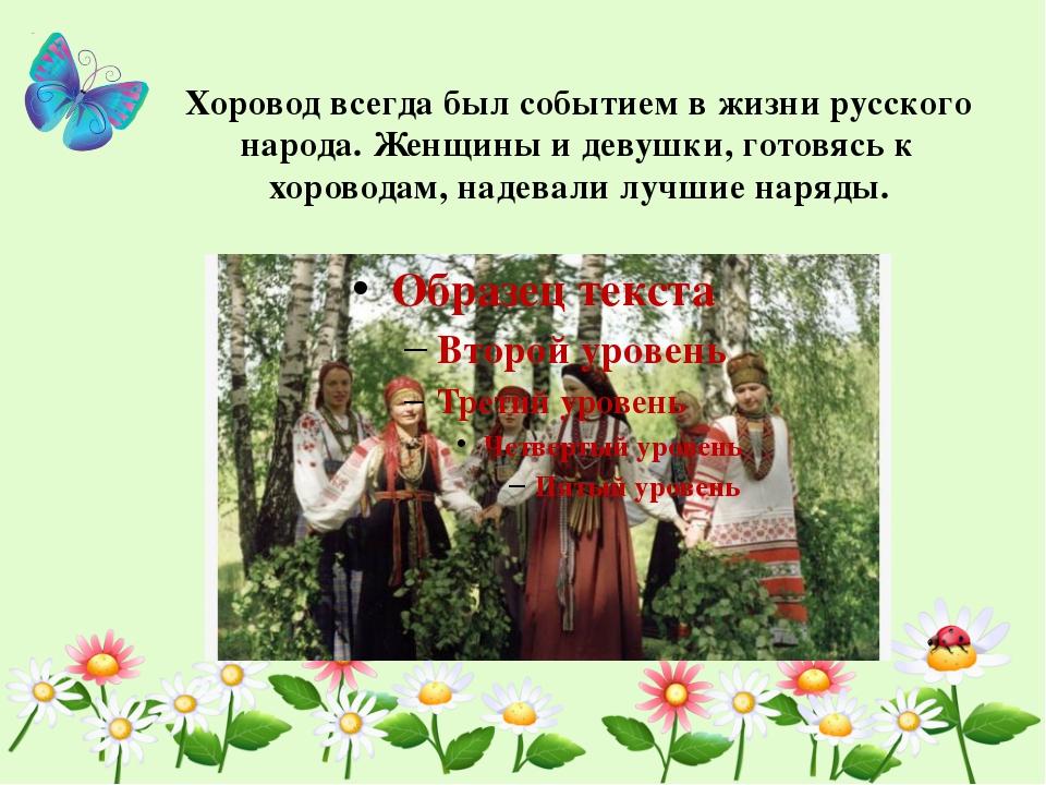 Хоровод всегда был событием в жизни русского народа. Женщины и девушки, готов...