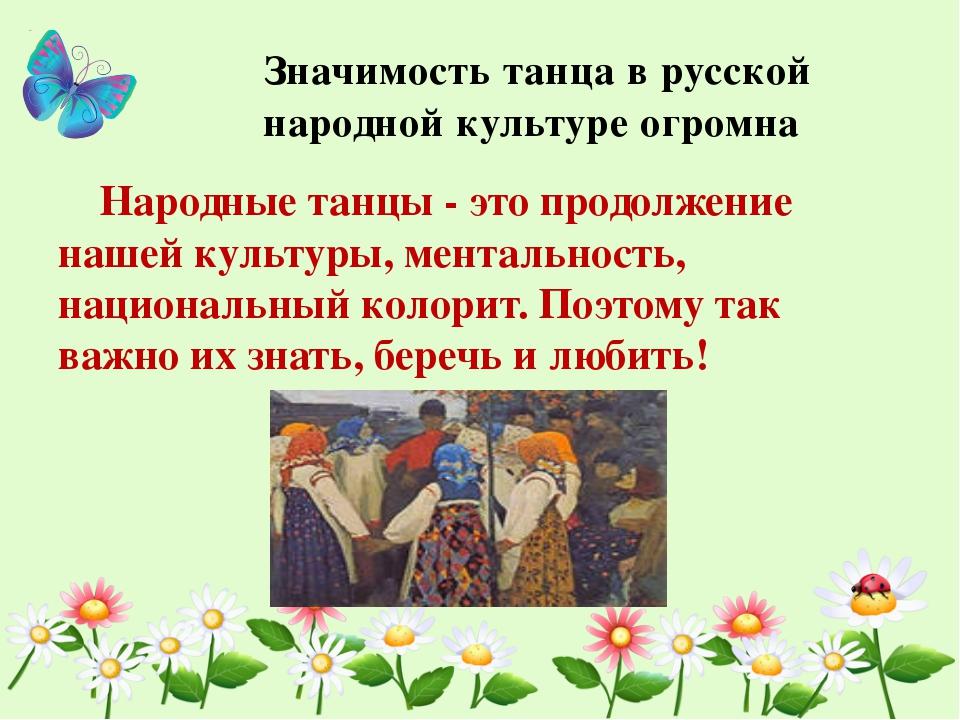 Значимость танца в русской народной культуре огромна Народные танцы - это пр...