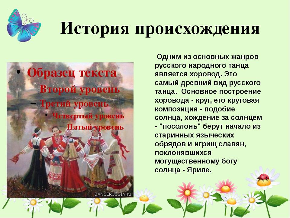 История происхождения Одним из основных жанров русского народного танца являе...