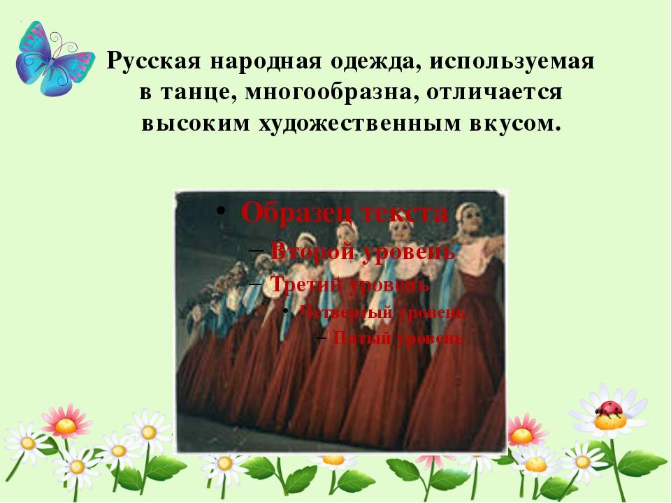 Русская народная одежда, используемая в танце, многообразна, отличается высок...