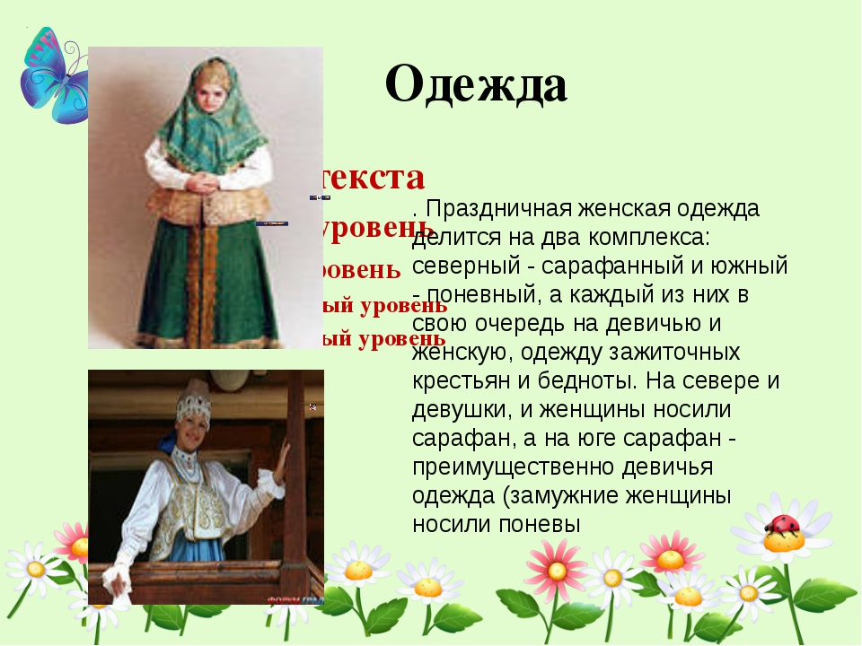 Одежда . Праздничная женская одежда делится на два комплекса: северный - сара...