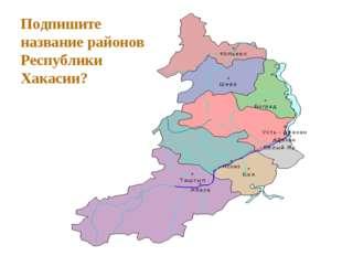 Подпишите название районов Республики Хакасии?