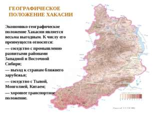 ГЕОГРАФИЧЕСКОЕ ПОЛОЖЕНИЕ ХАКАСИИ Экономико-географическое положение Хакасии я