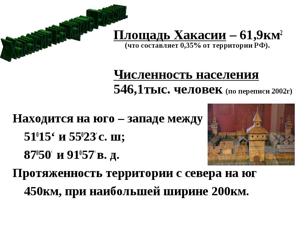 Площадь Хакасии – 61,9км2 (что составляет 0,35% от территории РФ). Численност...