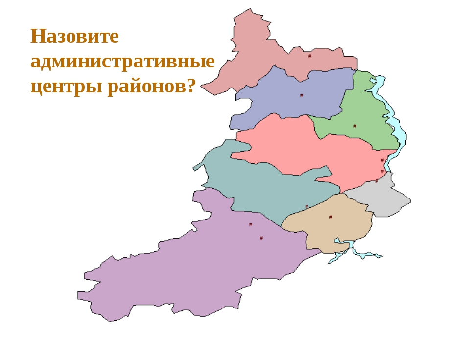 Назовите административные центры районов?