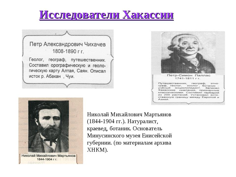 Исследователи Хакассии Николай Михайлович Мартьянов (1844-1904 гг.). Натурали...
