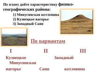 По плану дайте характеристику физико-географических района: 1) Минусинская к