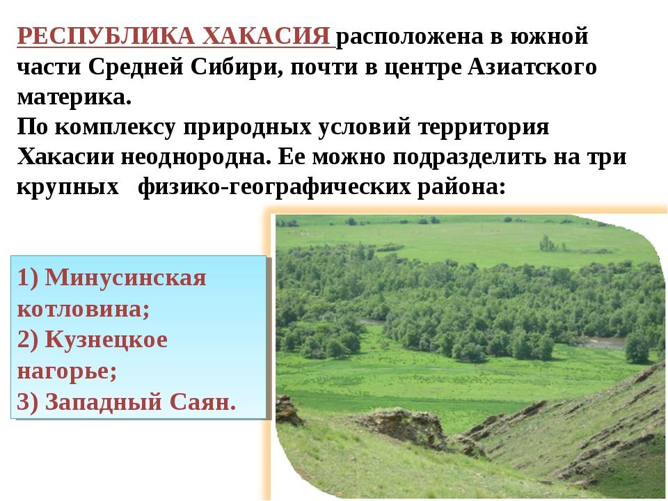 1) Минусинская котловина; 2) Кузнецкое нагорье; 3) Западный Саян.