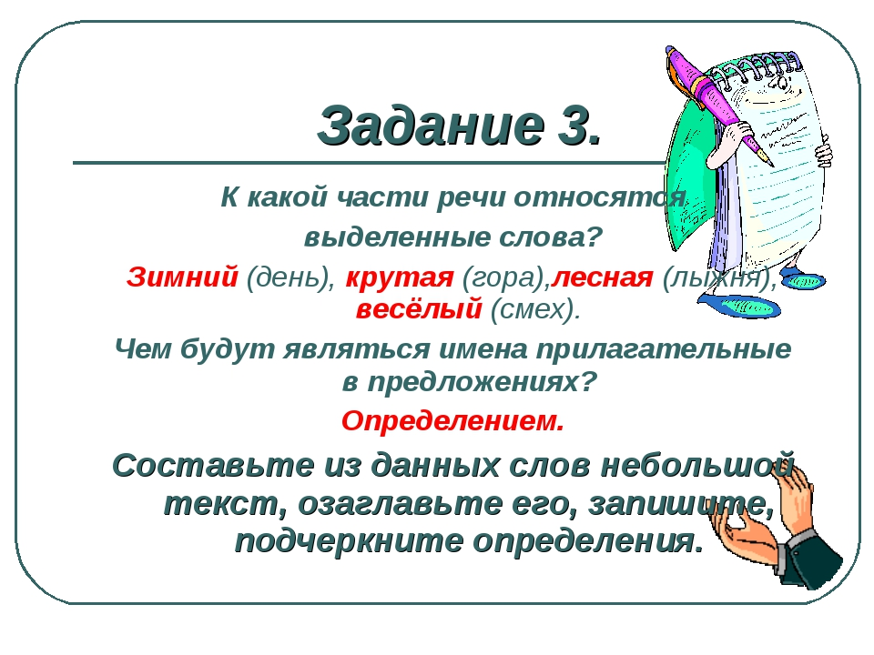 Задание 3. Ответы: К какой части речи относятся выделенные слова? Зимний (ден...