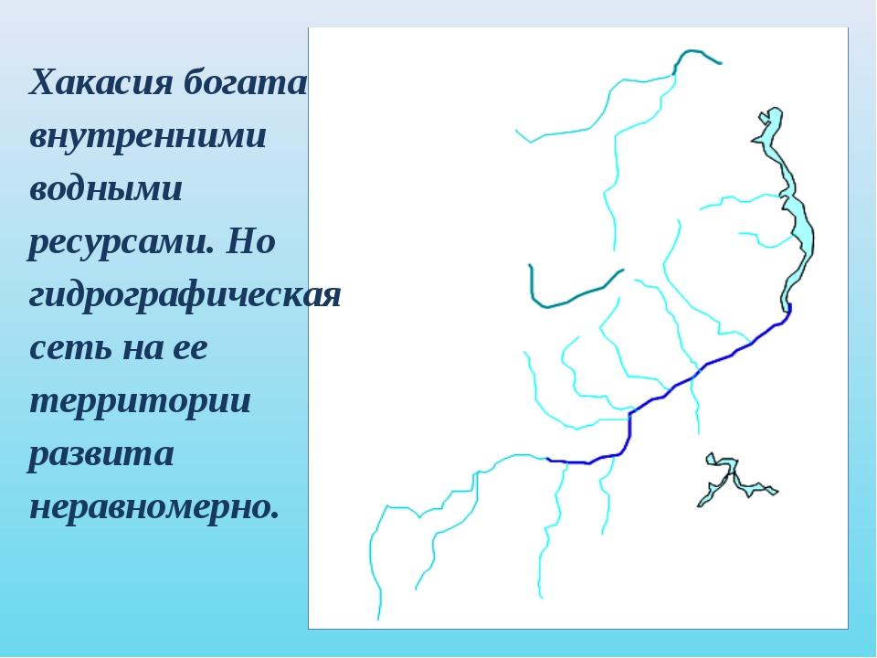 Хакасия богата внутренними водными ресурсами. Но гидрографическая сеть на ее...