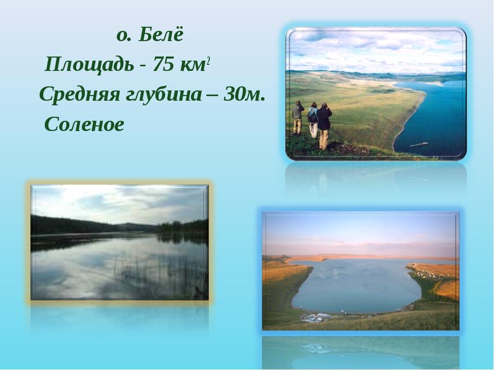 о. Белё Площадь - 75 км2 Средняя глубина – 30м. Соленое