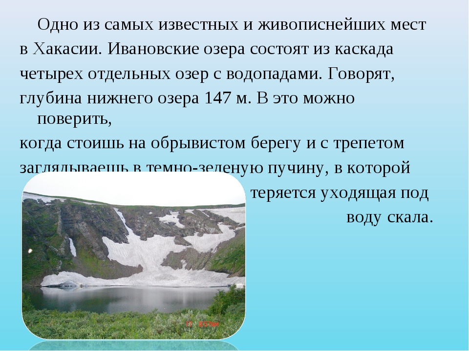 Одно из самых известных и живописнейших мест в Хакасии. Ивановские озера сос...