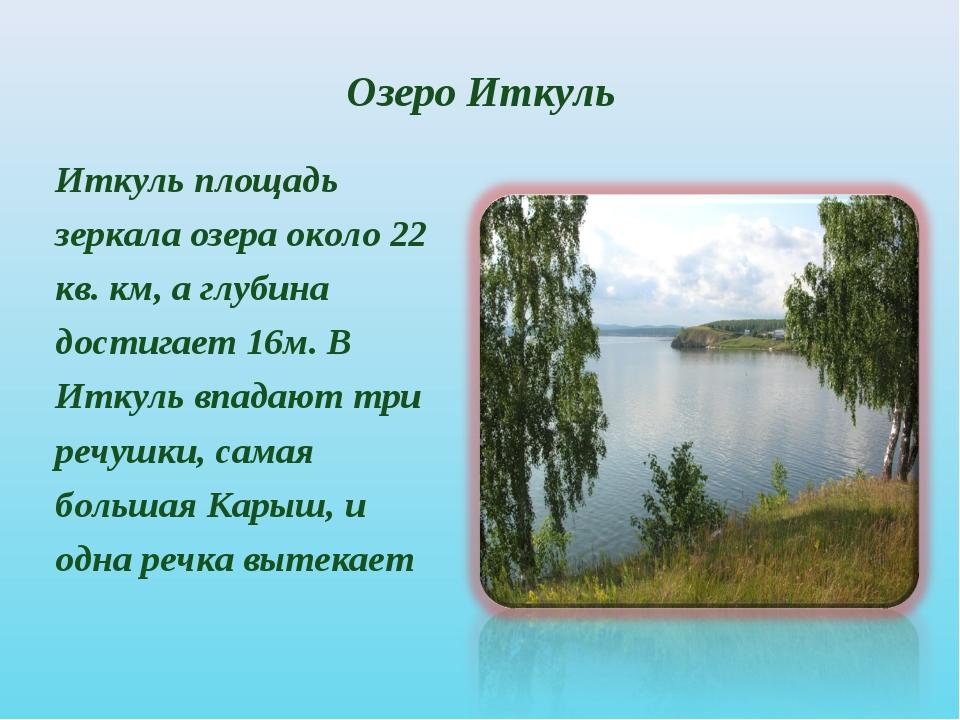Озеро Иткуль Иткуль площадь зеркала озера около 22 кв. км, а глубина достигае...