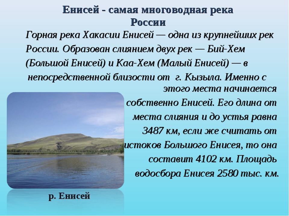 р. Енисей Енисей - самая многоводная река России Горная река Хакасии Енисей —...
