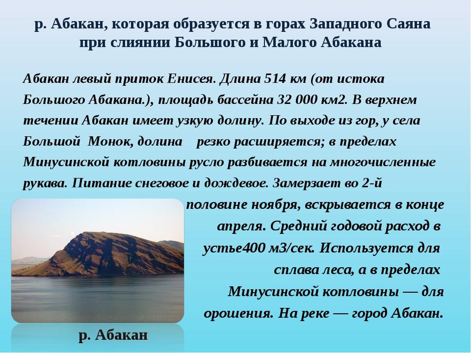 р. Абакан, которая образуется в горах Западного Саяна при слиянии Большого и...