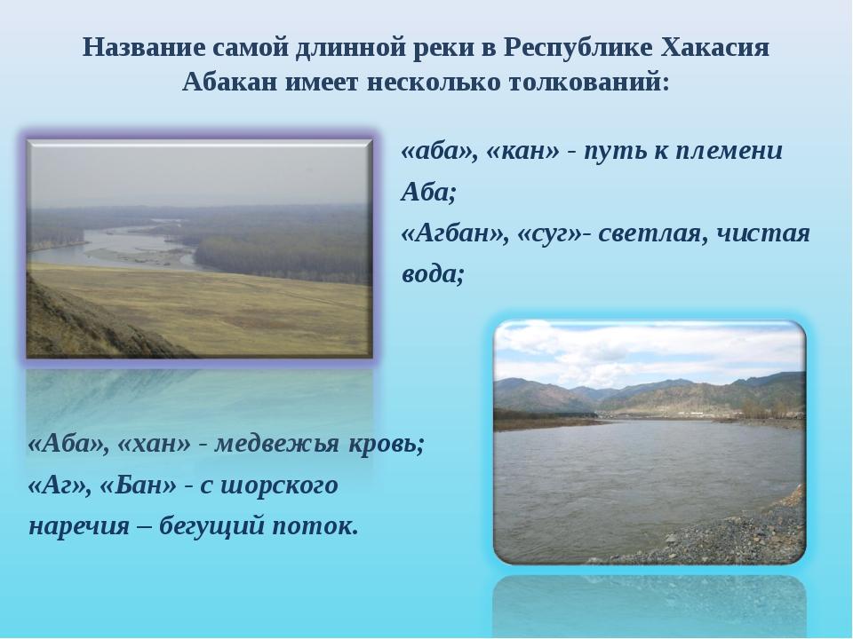 Название самой длинной реки в Республике Хакасия Абакан имеет несколько толко...