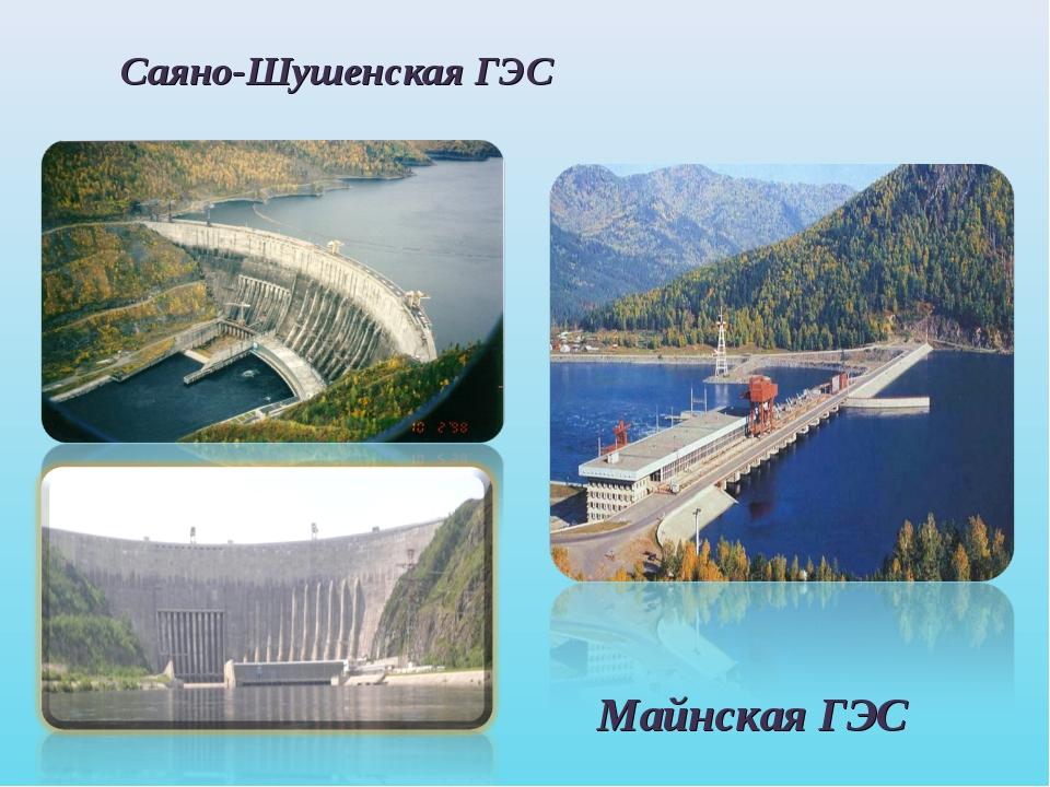 Саяно-Шушенская ГЭС Майнская ГЭС