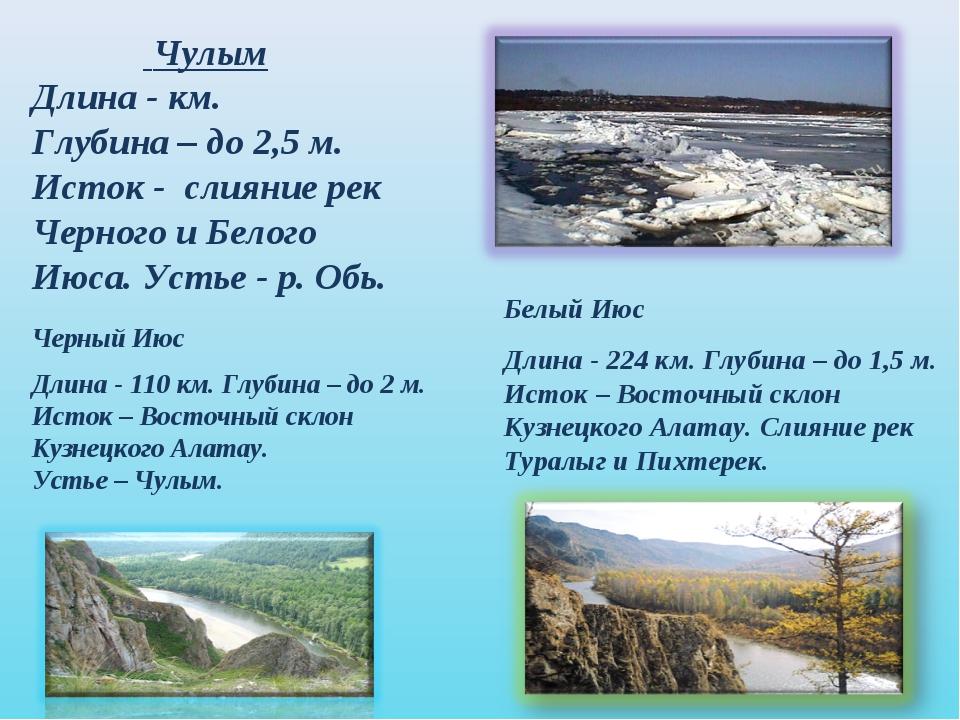 Чулым Длина - км. Глубина – до 2,5 м. Исток - слияние рек Черного и Белого И...