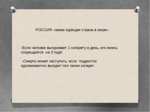 РОССИЯ- самая курящая страна в мире» -Если человек выкуривает 1 сигарету в де
