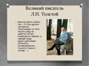 Великий писатель Л.Н. Толстой Бросив курить сказал так: « Я стал другим челов