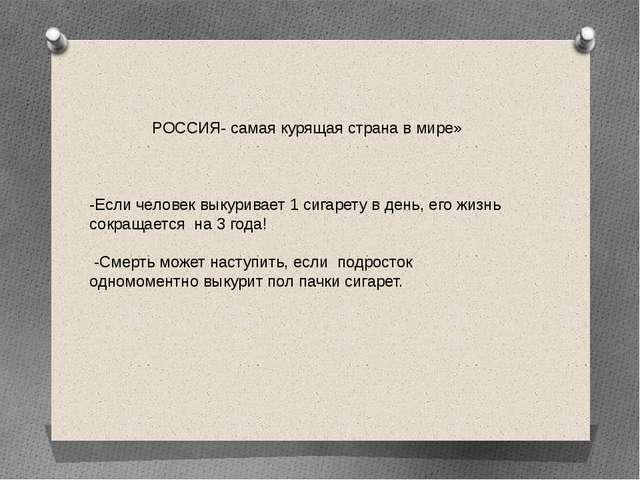 РОССИЯ- самая курящая страна в мире» -Если человек выкуривает 1 сигарету в де...