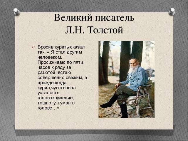 Великий писатель Л.Н. Толстой Бросив курить сказал так: « Я стал другим челов...