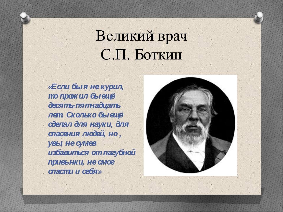 Великий врач С.П. Боткин «Если бы я не курил, то прожил бы ещё десять-пятнадц...