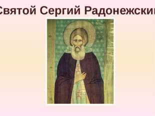 Древний Радонеж Ростов