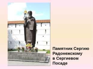 3 1 2 4 5 Троицкий собор Успенский собор Трапезная с церковью Преподобного Се