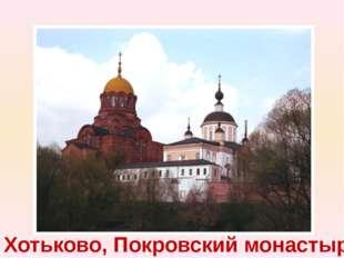 Деревянный монастырь на горе Маковец