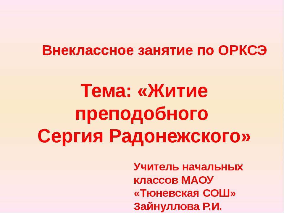 Тема: «Житие преподобного Сергия Радонежского» Учитель начальных классов МАОУ...