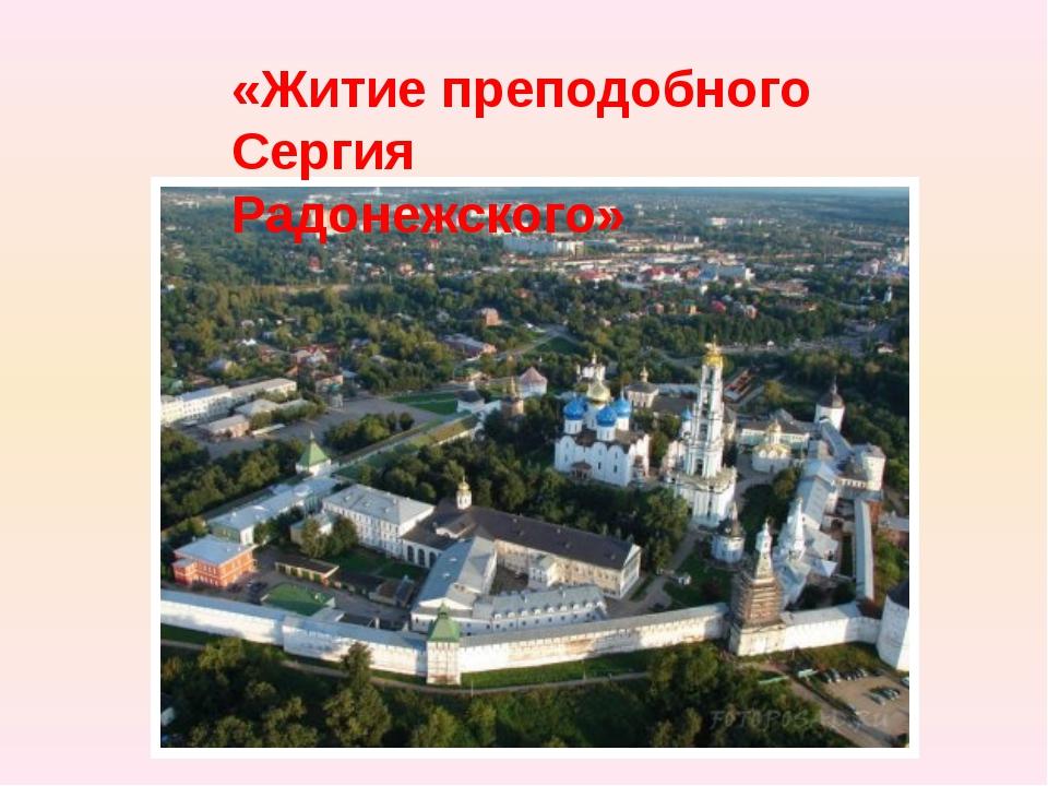 «Житие преподобного Сергия Радонежского»