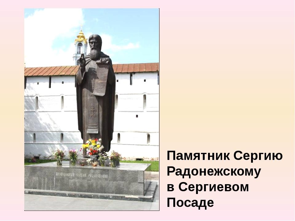 3 1 2 4 5 Троицкий собор Успенский собор Трапезная с церковью Преподобного Се...