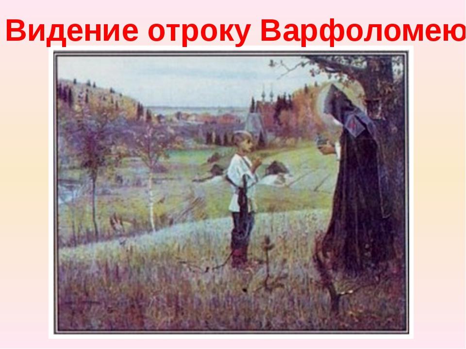 г. Хотьково, Покровский монастырь