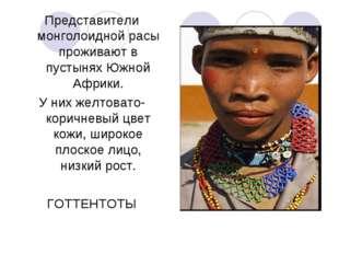 Представители монголоидной расы проживают в пустынях Южной Африки. У них желт