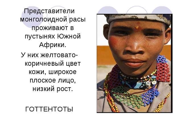 Представители монголоидной расы проживают в пустынях Южной Африки. У них желт...