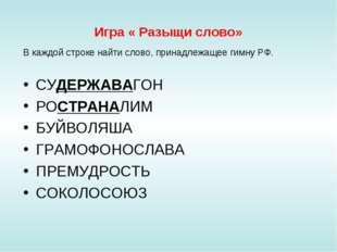 Игра « Разыщи слово» В каждой строке найти слово, принадлежащее гимну РФ. СУД