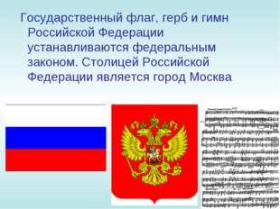 Государственный флаг, герб и гимн Российской Федерации устанавливаются федер