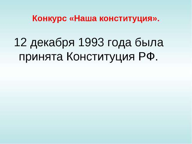 Конкурс «Наша конституция». 12 декабря 1993 года была принята Конституция РФ.
