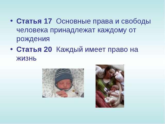 Статья 17 Основные права и свободы человека принадлежат каждому от рождения...