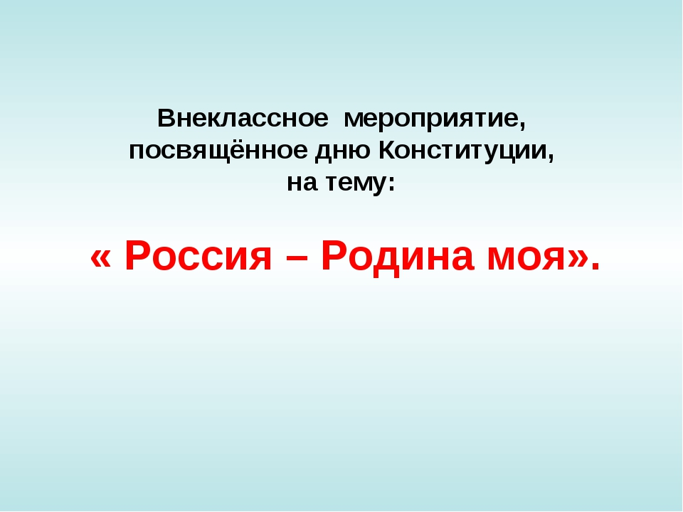 Внеклассное мероприятие, посвящённое дню Конституции, на тему: « Россия – Род...