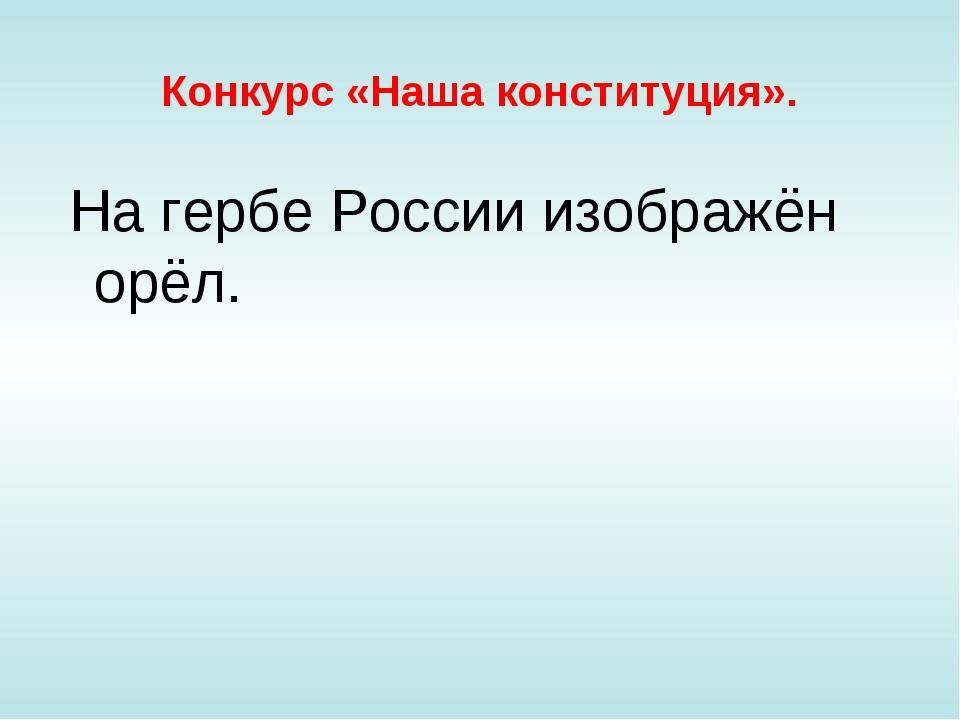 Конкурс «Наша конституция». На гербе России изображён орёл.
