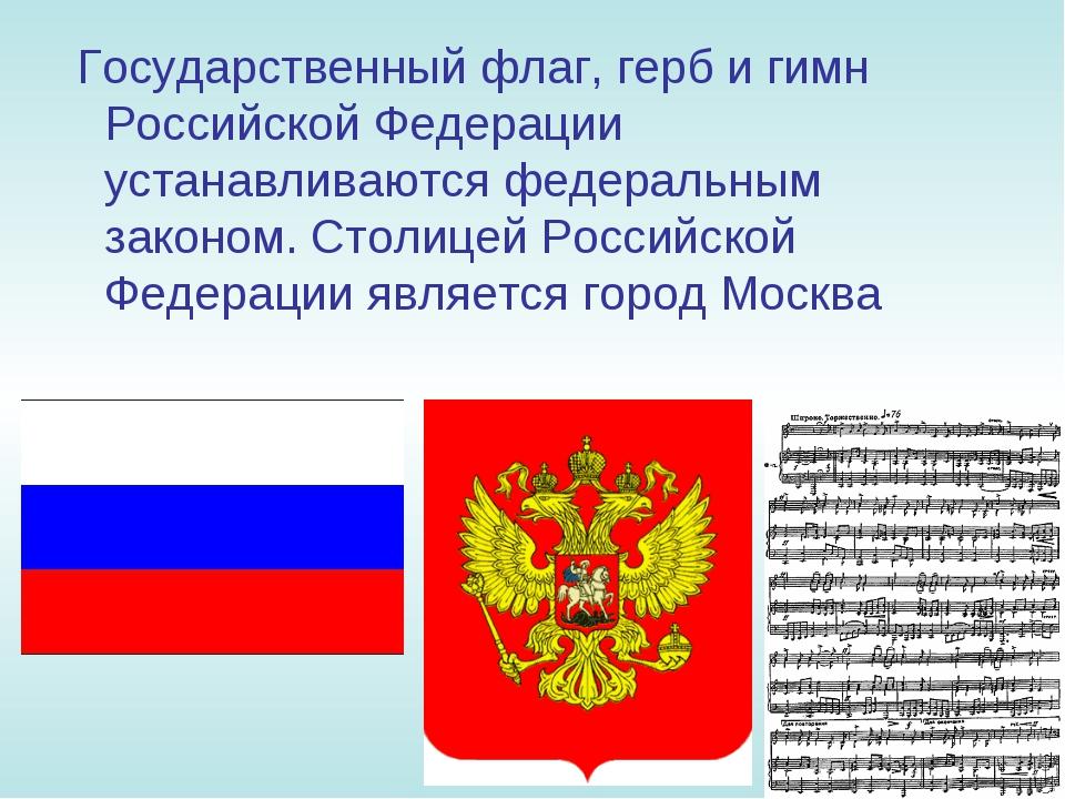 Государственный флаг, герб и гимн Российской Федерации устанавливаются федер...