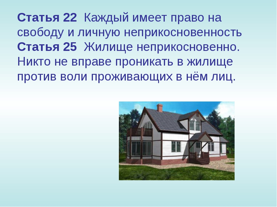 Статья 22 Каждый имеет право на свободу и личную неприкосновенность Статья 25...