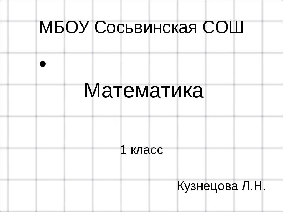 МБОУ Сосьвинская СОШ Математика 1 класс Кузнецова Л.Н.