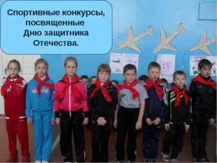 Спортивные конкурсы, посвященные Дню защитника Отечества.