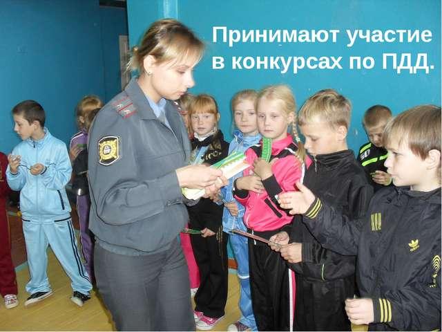 Принимают участие в конкурсах по ПДД.