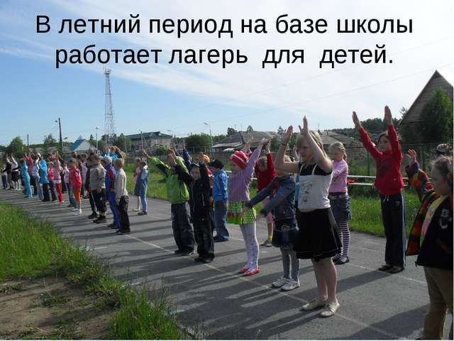 В летний период на базе школы работает лагерь для детей.