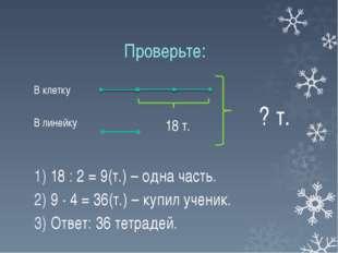Проверьте: В клетку В линейку 18 : 2 = 9(т.) – одна часть. 9 ∙ 4 = 36(т.) – к
